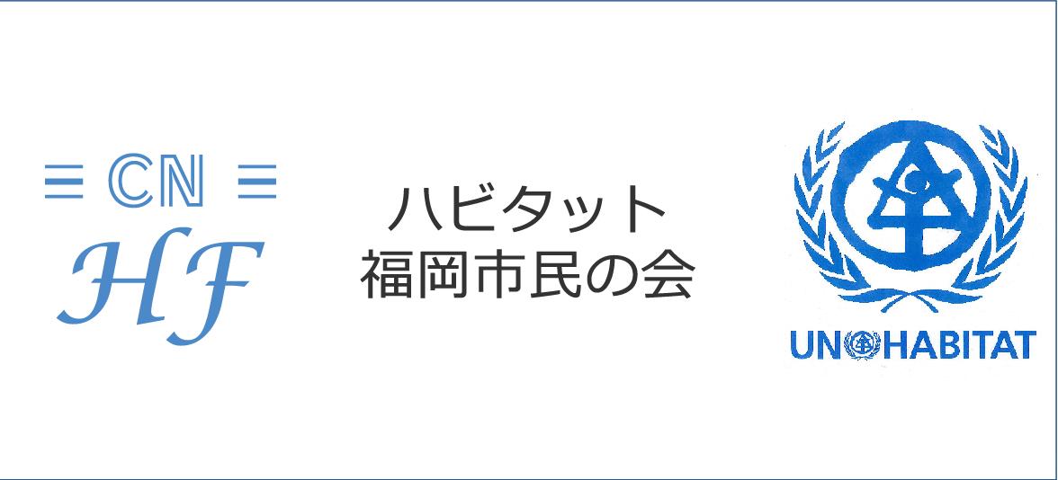 ハビタット福岡市民の会