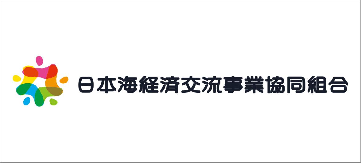 日本海経済交流事業協同組合